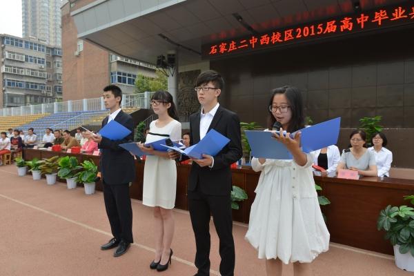 感恩成长 放飞梦想——我校成功举办2015届高三毕业典礼