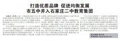 石家庄日报刊登我校并入石家庄二中教育集团新闻