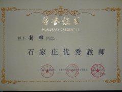 我校多名教师获得市级荣誉称号