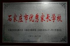 """我校家长学校获""""石家庄市优秀家长学校""""称号"""
